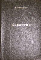 Карантин - Максимов Владимир (Аудиокнига)