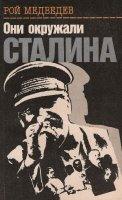 Они Окружали Сталина - Р. Медведев (Аудиокнига) Самойлов В. озвучил