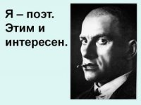 Я поэт. Этим и интересен - Владимир Маяковский (Аудиокнига)