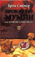 Проклятие мумии, или камень Семи Звезд - Брэм Стокер (Аудиокнига)