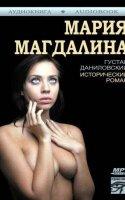 Мария Магдалина - Густав Даниловский (Аудиокнига)