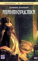 Авантюристка - Дмитрий Дмитриев (Аудиокнига) Озвучил: Кокшаров А.