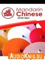 All Talk Mandarin Chinese - Linguaphone (аудиокурс)