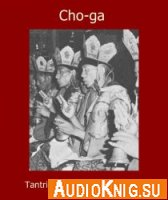 Cho-ga - Tantric & Ritual Music of Tibet (Audiobook MP3) Язык: Тибетский