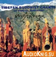 Tibetan Buddhist Chants of Namgyal Monastery (Audiobook MP3) Язык: тибетский