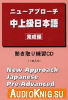 New Approach Japanese Pre-Advanced Course (Audio) Язык: Японский