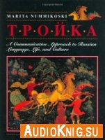 Тройка: A Communicative Approach to Russian Language, Life, and Culture (PDF, MP3) - Marita Nummikoski