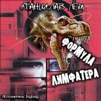 Формула Лимфатера (Аудиокнига) - Станислав Лем