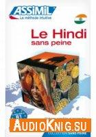 Le Hindi Sans Peine - Akshay Bakaya and Annie Montaut (pdf, mp3) Язык: Français, Hindi
