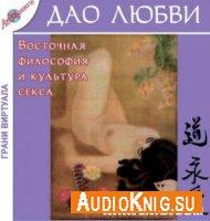 Дао любви. Восточная философия и культура секса (аудиокнига)