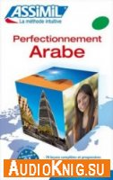 Perfectionnement Arabe - Dominique Halbout (pdf, mp3) Язык: Français, Arabic