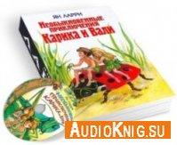 Необыкновенные приключения Карика и Вали - Ян Ларри (Аудиокнига)