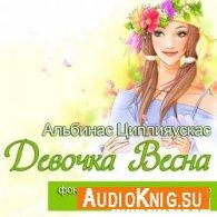 Девочка Весна - Циплияускас Альбинас (Детские песни MP3)