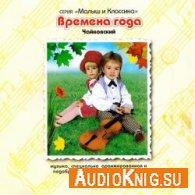 Малыш и классика: Времена года - П. И. Чайковский (аудиокнига MP3)