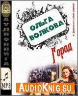 Город - Волкова Ольга (Аудиокнига)
