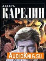 В конце ленты (аудиокнига) - Карелин Лазарь