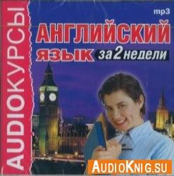 Аудиокурс английский язык верещагина бондаренко 2 класс скачать.