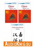 Chinese With Ease - vol 1 and 2 (pdf, mp3) - Claire Cleret Язык: English / Chinese
