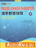 Magical Chinese Characters - Da Shiping, Wendy Da (pdf, mp3) Язык: English / Chinese