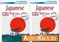 Japanese With Ease vol 1 + 2 - Catherine Garnier (pdf, mp3) Язык: English / Japanese