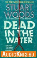 Dead in the Water - Stuart Woods (Audiobook) Язык: английский