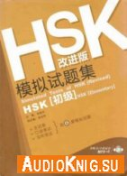 Simulated tests of HSK (Revised) elementary level (pdf, mp3) Язык: English - Chinese