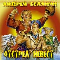 Андрей белянин читать онлайн отстрел невест