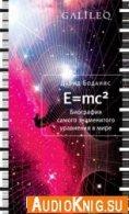 E=mc квадрат (аудиокнига) - Дэвид Боданис