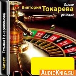 ограбление казино 2012 смотреть фильм онлайн hd 720