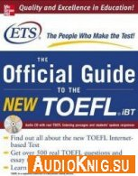 The Official Guide to the New TOEFL iBT (pdf+mp3) Язык: english