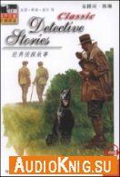Classic Detective Stories - A Conan Doyle (pdf, mp3) Язык: English