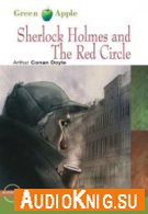 Sherlock Holmes and The Red Circle (PDF, MP3) - Arthur Conan Doyle Язык: Английский