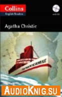 The Man in the Brown Suit (pdf, mp3) - Agatha Christie Язык: English