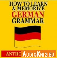 How to Learn and Memorize German Grammar (mp3) Изучаемый язык: немецкий