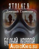 S.T.A.L.K.E.R. ����� ������ (����������)