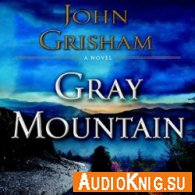Gray Mountain (Audiobook) - John Grisham  Язык: Английский