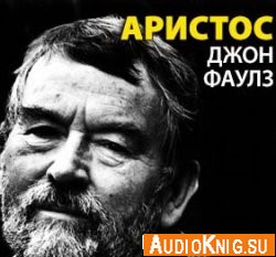 sochinenie-po-lyubovnitsa-frantsuzskogo-leytenanta-audiokniga