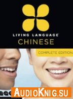 Living Language Chinese - Complete Edition