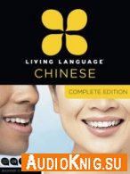 Living Language Chinese. Complete Edition (Audiobook)