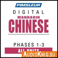 Pimsleur Chinese (Mandarin) Phases 1-3 - Paul Pimsleur (MP3) Язык: Китайский, Английский