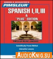 Pimsleur Spanish Complete Course (Audiobook) - Dr. Paul Pimsleur Язык: Испанский, Английский