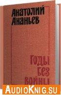 Годы без войны (Аудиокнига) Ананьев Анатолий
