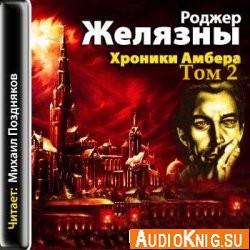 Желязны десять романов скачать fb2 rubinova-krasa. Ru.