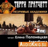 Незримые Академики (Аудиокнига) Терри Пратчетт