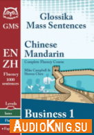 Chinese Mandarine Complete Fluency Course. Business 1 (MP3, PDF) - Campbell M Язык: Английский