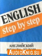 English step by step. Английский между делом - Камаева Марина