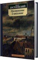 Преступление и наказание (Аудиокнига) - Достоевский Ф Читает: Герасимов В