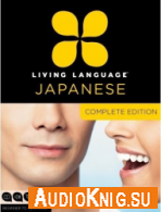 Living Language Japanese Complete Edition (FLAC) Язык: Японский - Английский
