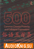 500 Common Chinese Proverbs and Colloquial Expressions (MP3) - Jiao L Язык: Английский