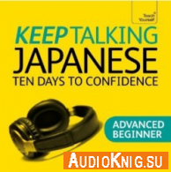 Keep Talking Japanese. Ten Days To Confidence (MP3) - Gilhooly H Язык: Английский